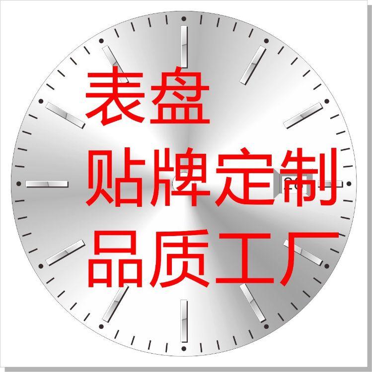 手表定制 相纸面 3D彩印搪瓷面 表面加工表盘定制 相纸手表