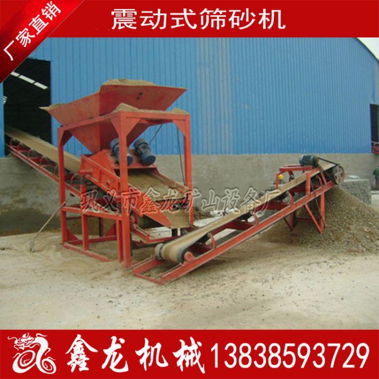 鑫龙厂家 震动筛沙机 沙场工地专用筛沙机 自动河沙筛分筛砂机