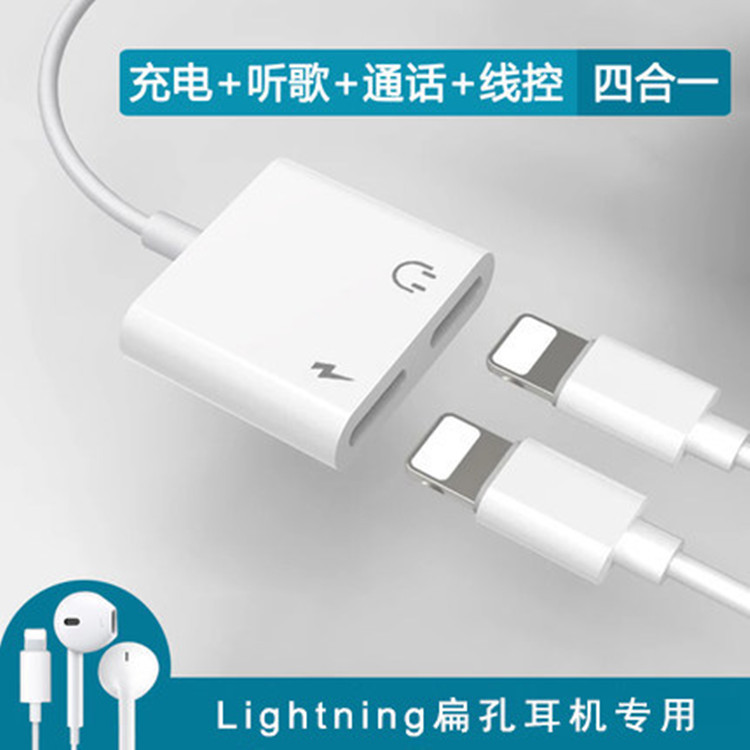 iphone7plus耳机充电二合一转接头线8X苹果7八七P听歌分线转换器