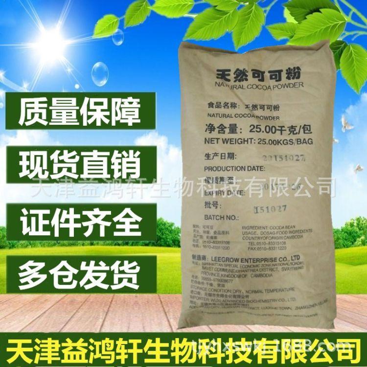 烘焙原料可可粉代餐冲饮朱古力奶茶粉蛋糕脏脏包装饰 无糖25kg