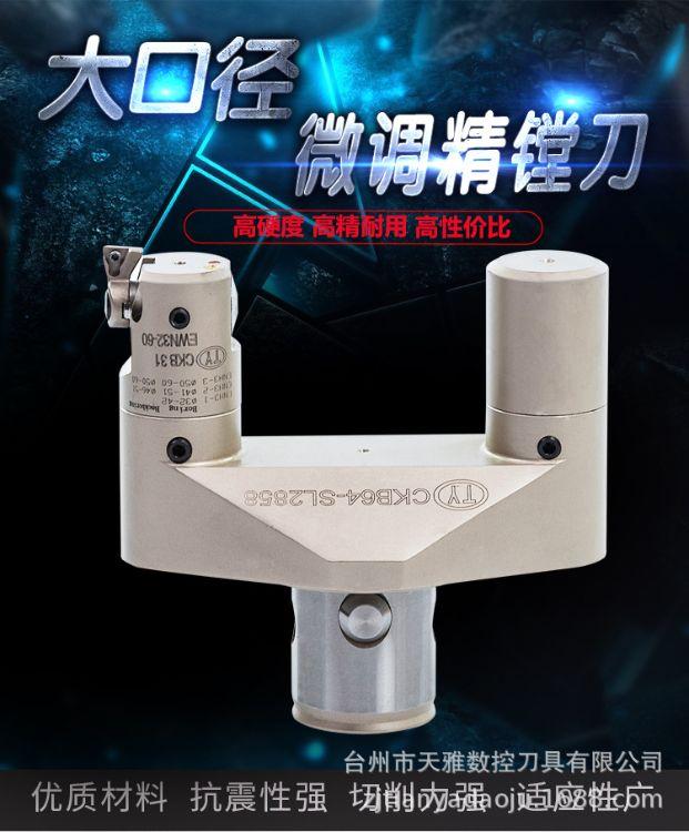 CKB微调精镗刀CKB64-SL2858