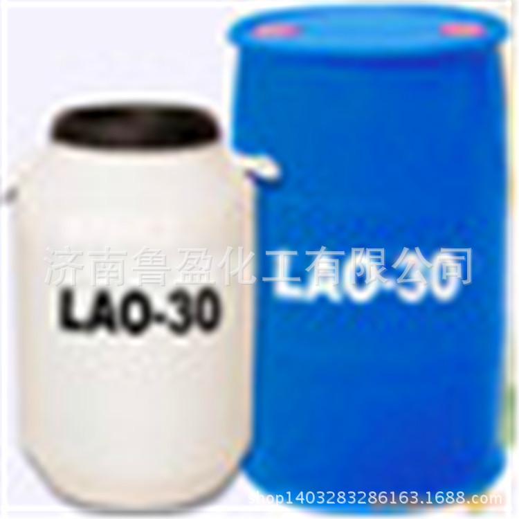 济南月桂酰胺丙基氧化胺LAO-30厂家 泡沫更细腻批发价格