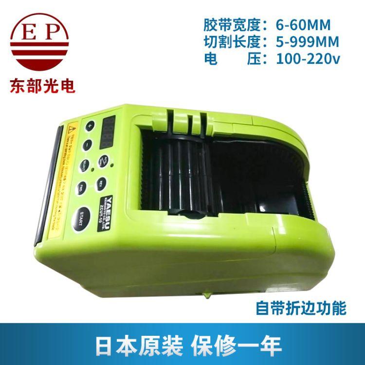 胶带机 zcut-10胶纸机 原装胶纸机定制
