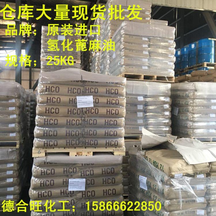 氢化蓖麻油厂家大量现货供应泰国高纯度 高品质氢化蓖麻油厂家直销
