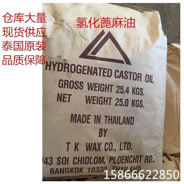 氢化蓖麻油,大量现货泰国高纯度 高品质批发