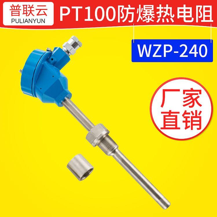 普联云 仪表PT100防爆热电阻 WZP-240/WZP-241铂热电阻 温度传感器 变送器厂家