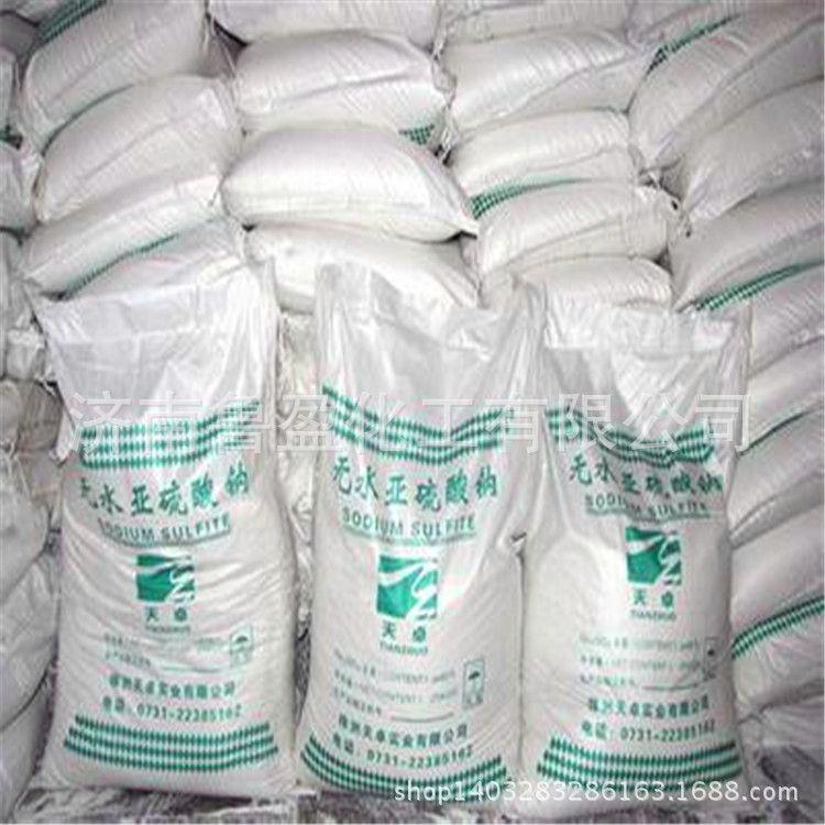 长期供应亚硫酸钠 无水亚硫酸钠   供应亚硫酸盐厂家直营