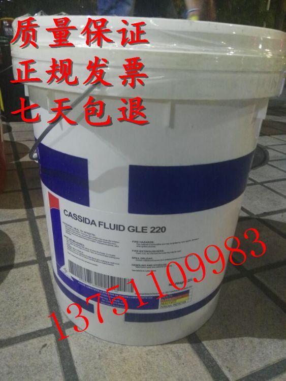 福斯合成型GLE 150食品级齿轮油 FUCHS CASSIDA FLUID GLE 220