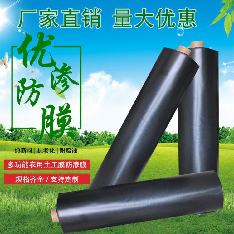 平步园林 黑色塑料膜薄膜 养殖膜鱼塘专用膜 鱼池防水膜藕池防渗膜 土工膜