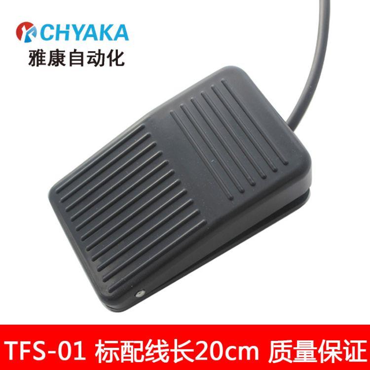 高性能V型微动银触点塑料脚踏脚踩微动开关TFS-01标配线20CM