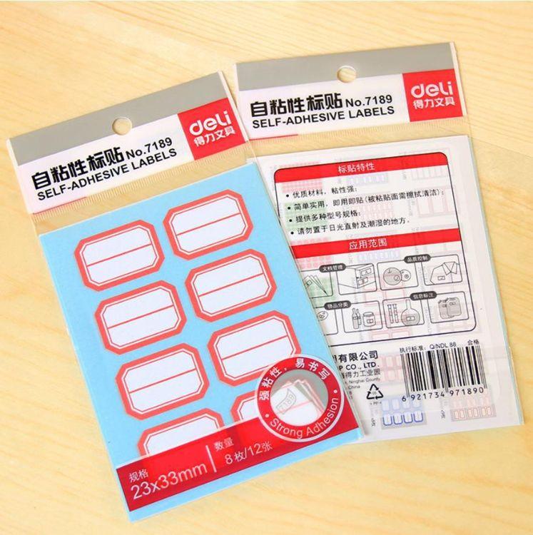 得力7189 标签贴 标贴 自粘性标签纸 不干胶标签贴23*33mm