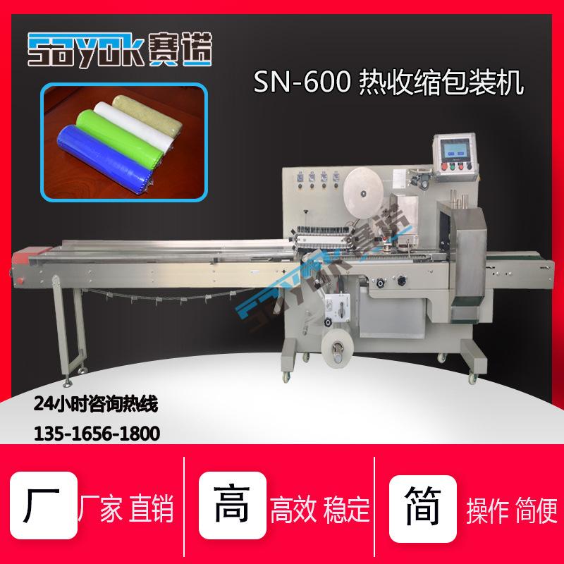 厂家直销净水器滤芯套袋机  RO反渗透膜PP棉颗粒炭热收缩机