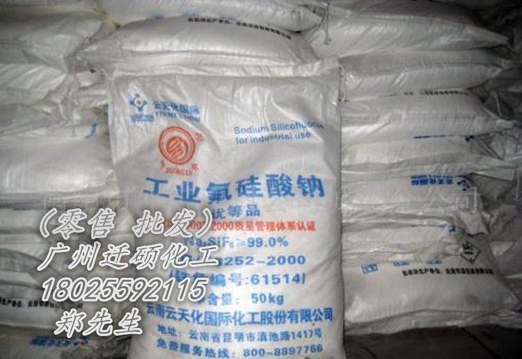 厂家直销 贵州开林/云南云天化 氟硅酸钠 六氟合硅酸钠 SSP