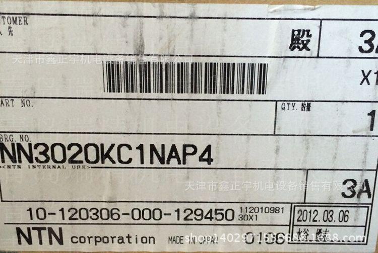 NTN日本  NN3026C1NAP4 精密机床主轴 原装进口轴承 13821708448