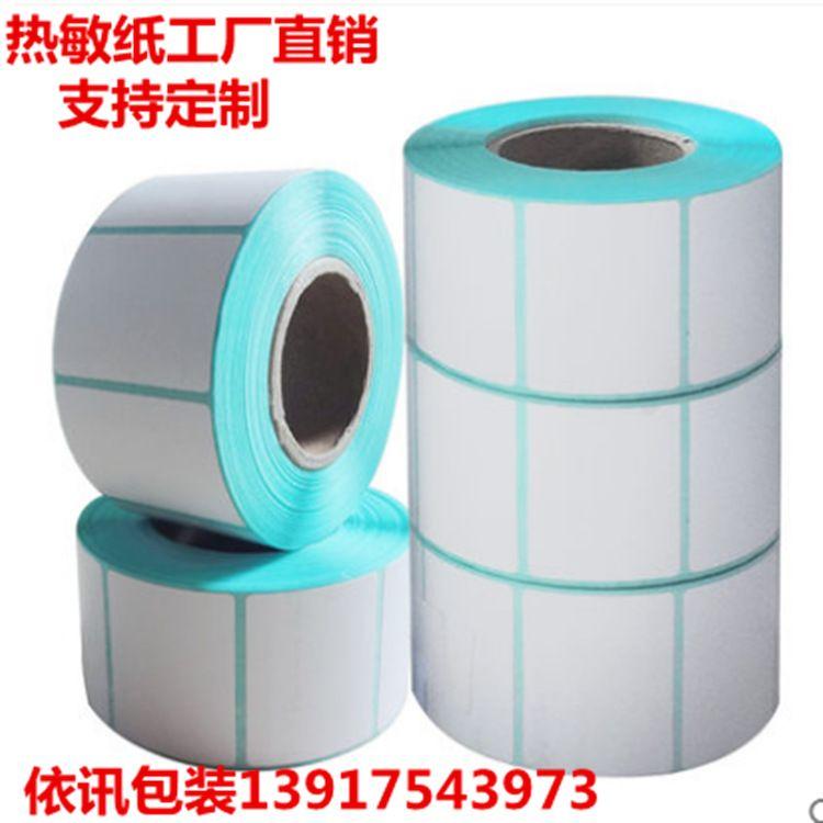 三防热敏纸 热敏标签纸 热敏不干胶纸 热敏条码纸80 60 50 定制