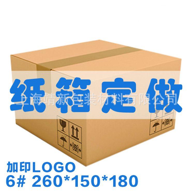 6号 纸箱五层加硬优质包装箱瓦楞 纸箱邮政快递盒 -- -通用包装定制 -纸箱