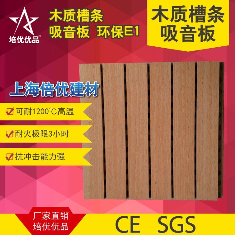 普通木质槽条吸音板 优质环保 吸音强 高密度 安装快捷 上海倍优