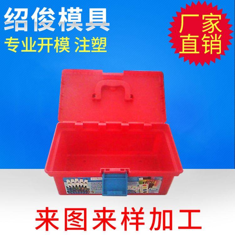 塑料模具厂家供应精密塑料模具制品 儿童玩具塑料盒开模研发注塑
