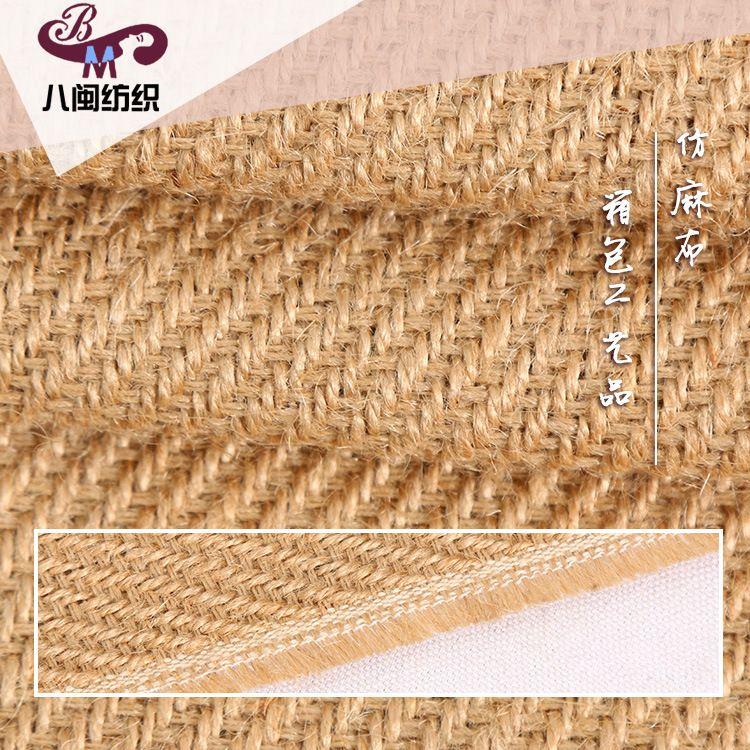 现货供应黄麻面料 天然胚布鞋材麻袋布 黄麻斜纹布油画桌布面料