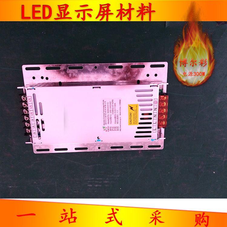 深圳直销 5V60A巨能伟业超薄电源 LED全彩显示屏专用电源