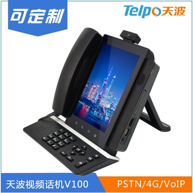 天波定制款电话机 智能安卓触摸屏电话 酒店餐饮地产客服电话机