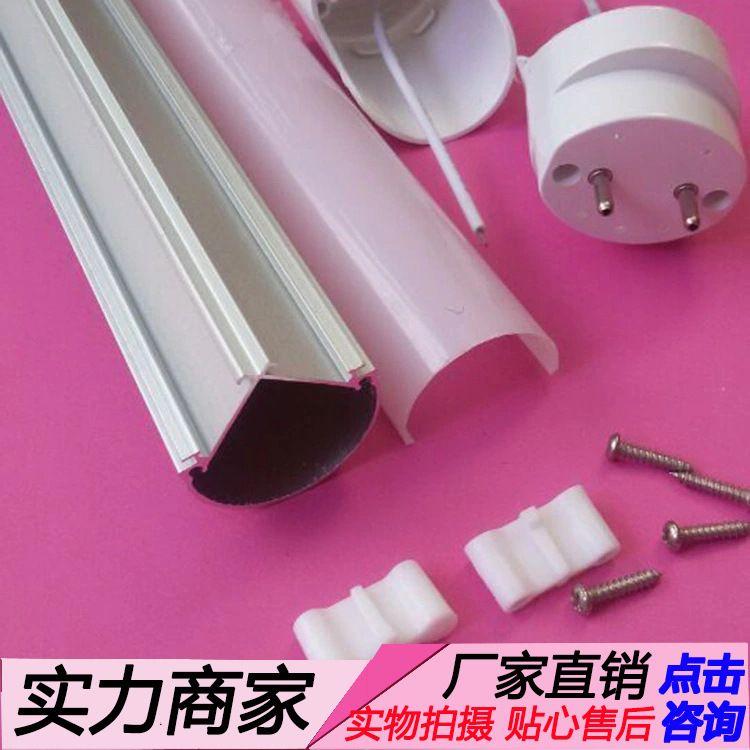 LEDT8分体V型灯管外壳套件  T8日光灯V型铝材配件  t8led灯管套件