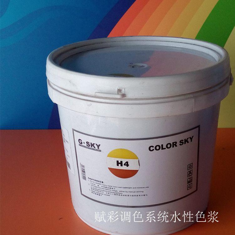浙江省福建省批发 环保高浓度水性铁黄色浆 H4  赋彩厂家直销