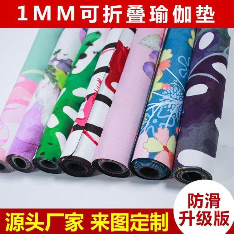 生产厂家印花瑜伽铺巾 室内健身防滑折叠瑜伽毯瑜伽垫 麂皮绒铺巾
