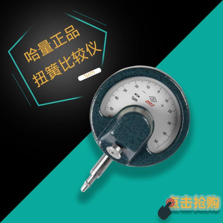 哈量 扭簧比较仪8mm/28mm 现货供应 量大优惠 品质保证