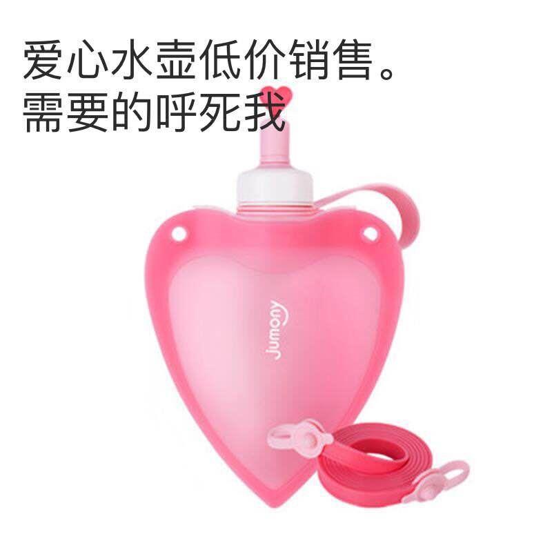 韩国思利满jumon-y爱心形儿童硅胶水壶折叠儿童水袋一件代发