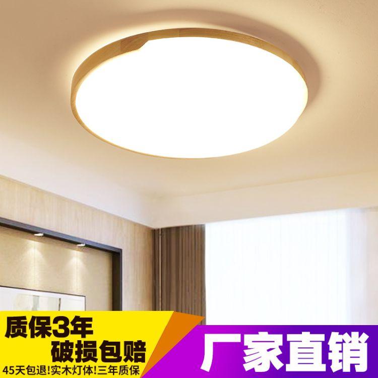 日式led吸顶灯北欧创意房间卧室灯实木灯具圆形书房灯简约原木灯