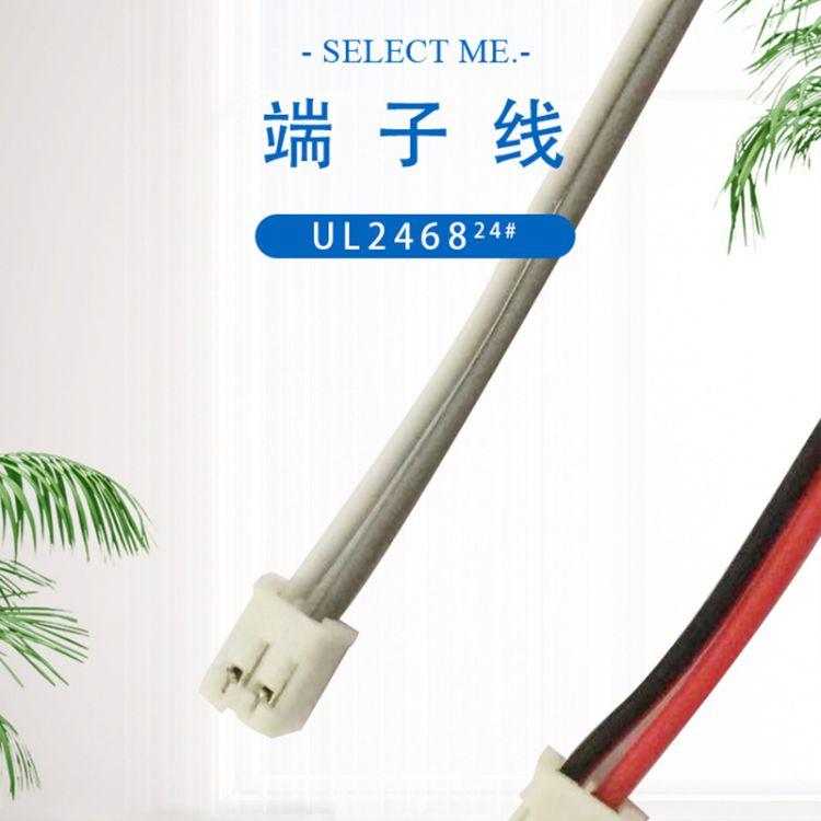 线材电子线材端子线红黑并线 厂家直销 价格合理品质保证来样定制