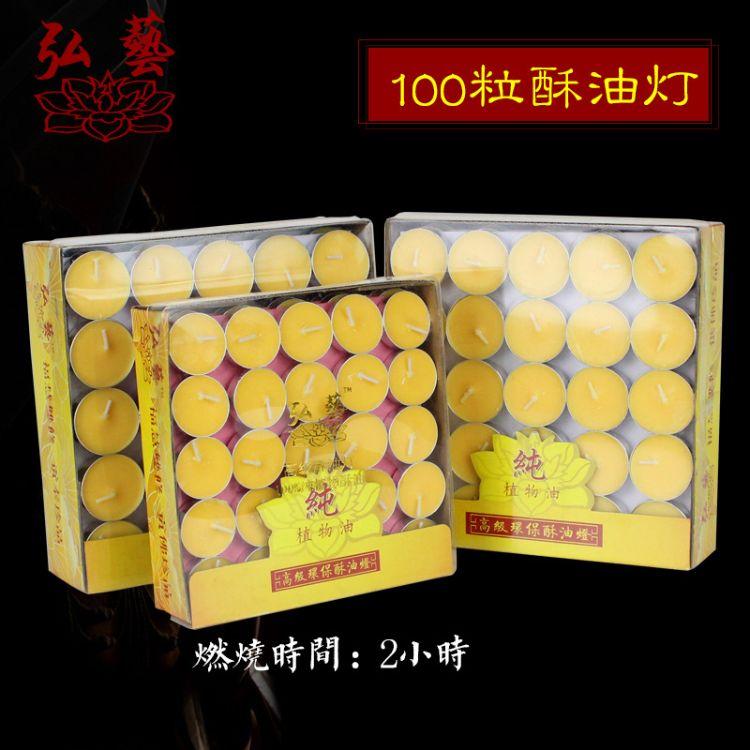 正品弘艺100粒装酥油灯 燃烧2-4小时植物酥油蜡烛供佛灯进口原料