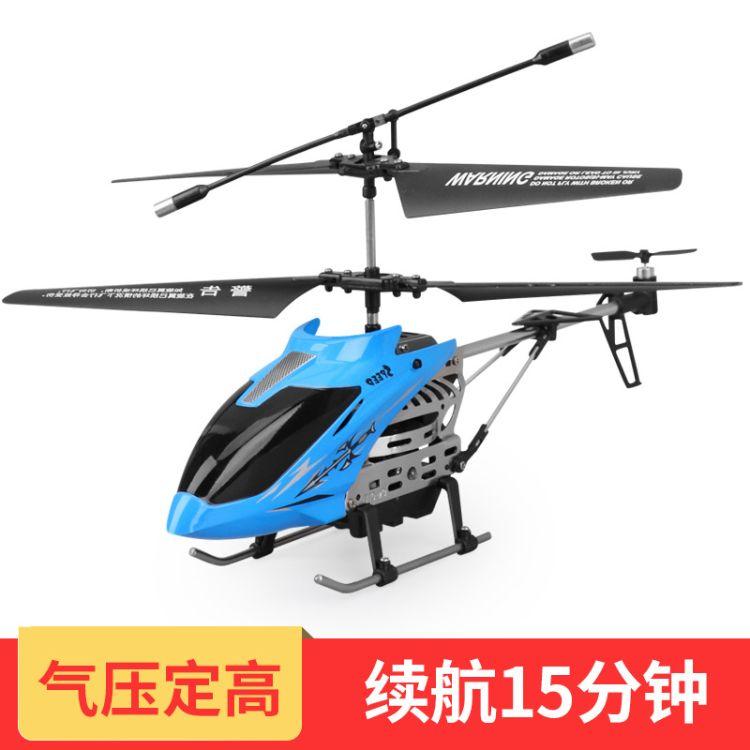 新款定高儿童礼品直升飞机 遥控玩具小学生男孩耐摔合金直升机