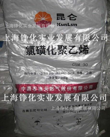 氯磺化聚乙烯吉林石化CSM 30型 (4010) 一级品吉化代理