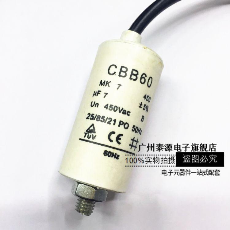 厂家直销 CBB60 7UF带螺丝底 洗衣机/水泵/电机电容
