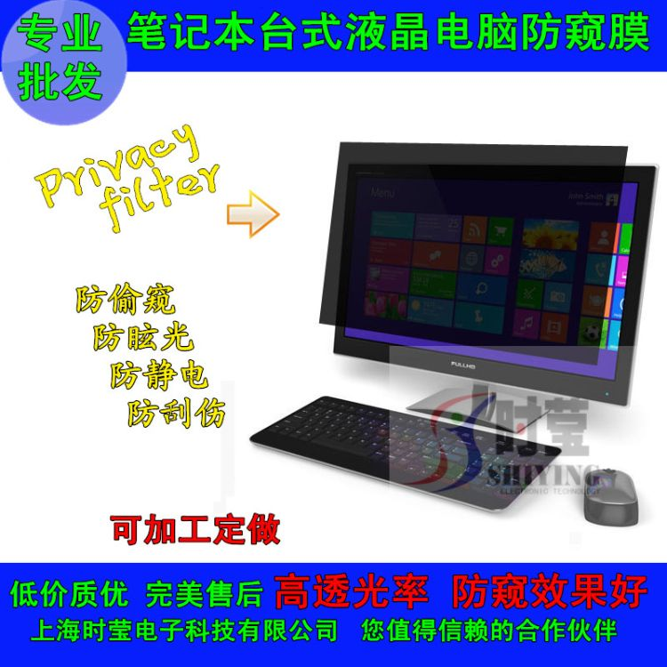 优质防窥膜 305*229mm 15寸标屏台式电脑防窥视屏幕膜 防偷看屏