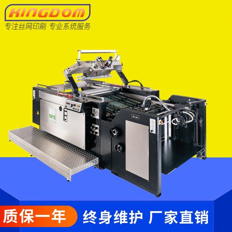 厂家供应防伪标识制卡用全自动滚筒丝印机 自动丝网印刷机