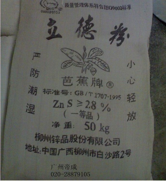 供应立德粉 一手货源 品质保证 现货供应