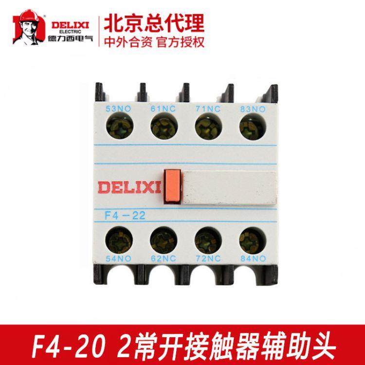 交流接触器辅助触头F4-20 2常开接触器顶部辅助触头适用cjx2德力西电气批发零售