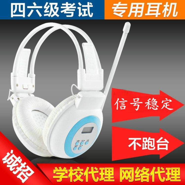 宝升 BS-228头戴式英语听力耳机 校园调频耳机厂家批发