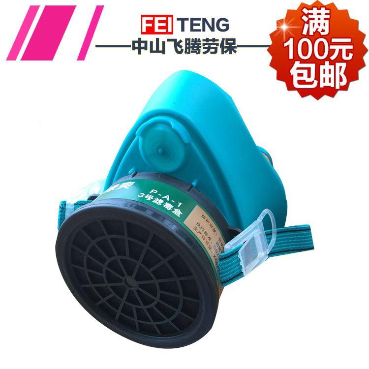 绿爽9303头戴式面具滤毒盒 防毒面具口罩配件滤毒盒