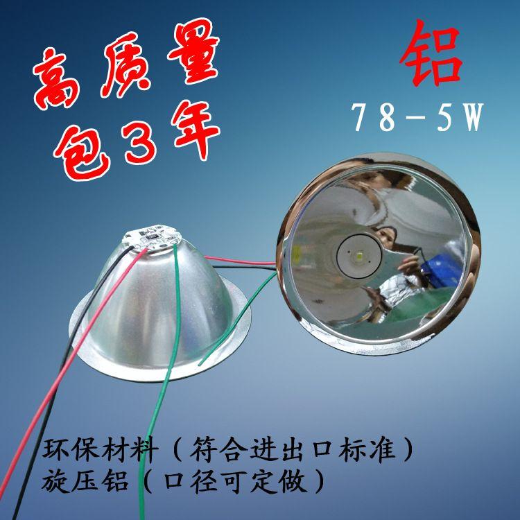 OSL40mil欧司朗灯杯反光杯聚光杯旋压杯铝杯78-3W白/黄/高亮
