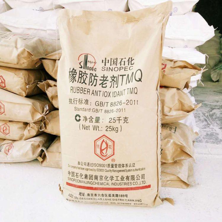 现货供应 橡胶防老剂TMQ  综合防老性能好 防老剂南化RD