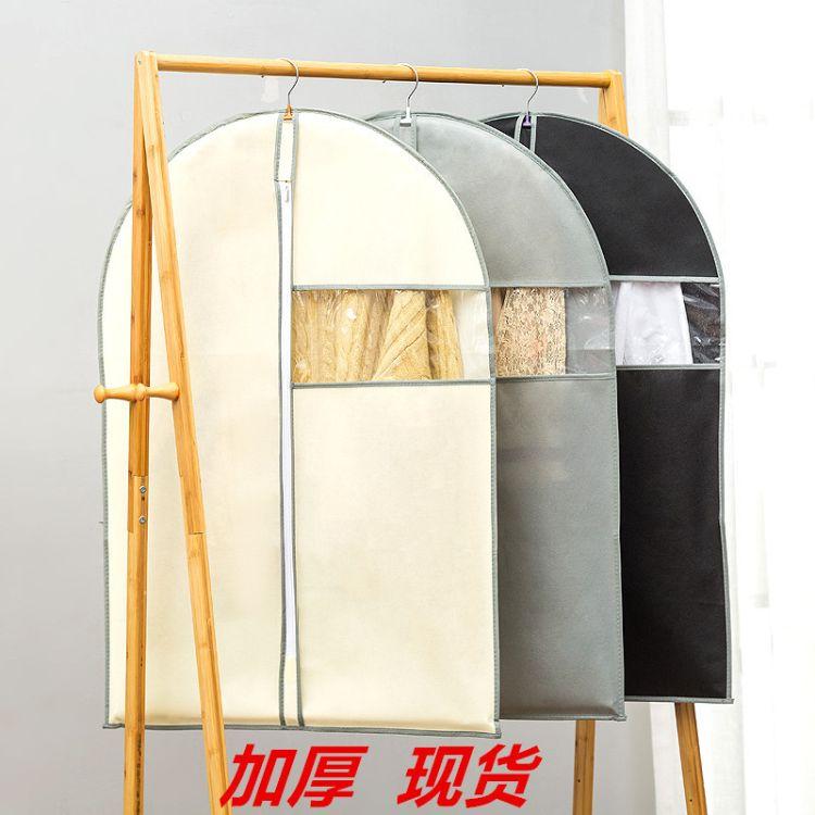 无纺布衣服防尘罩家用立体衣物防尘袋透明大衣罩挂式衣服套挂衣袋