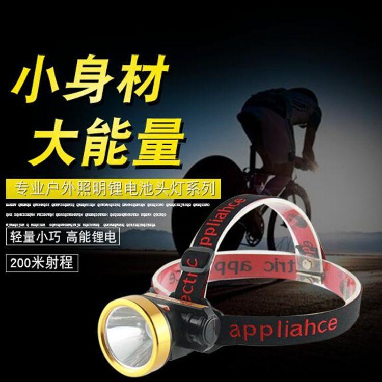 厂家直销锂电25W防水头灯强光LED充电户外远射钓鱼头灯头戴矿灯