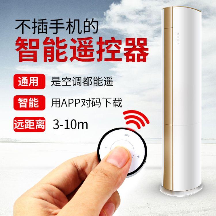 新品空调专用迷你遥控器红外线发射遥控器厂家货源一件代发