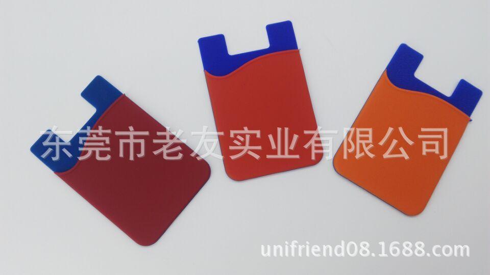 硅胶双色卡套 两个颜色的卡套 可定制LOGO促销礼品 硅胶零钱卡包