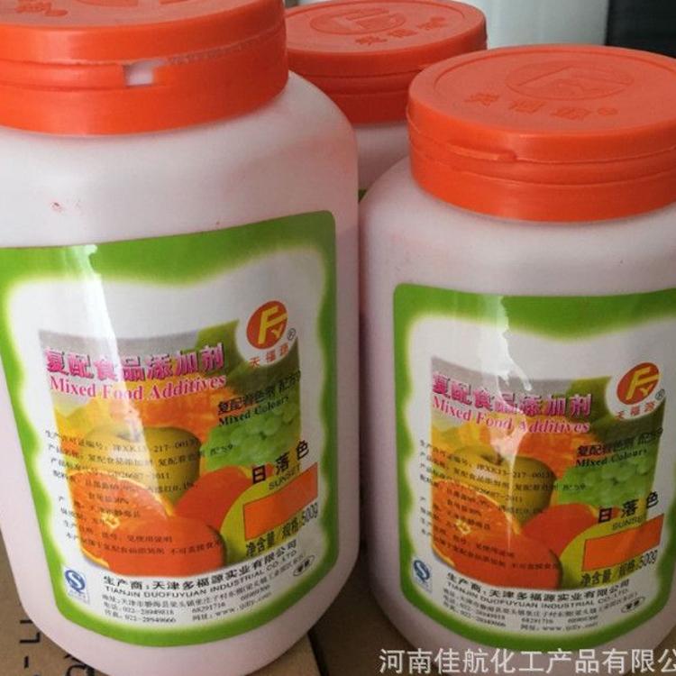 日落色 天福源食品级着色剂500克一桶 色素