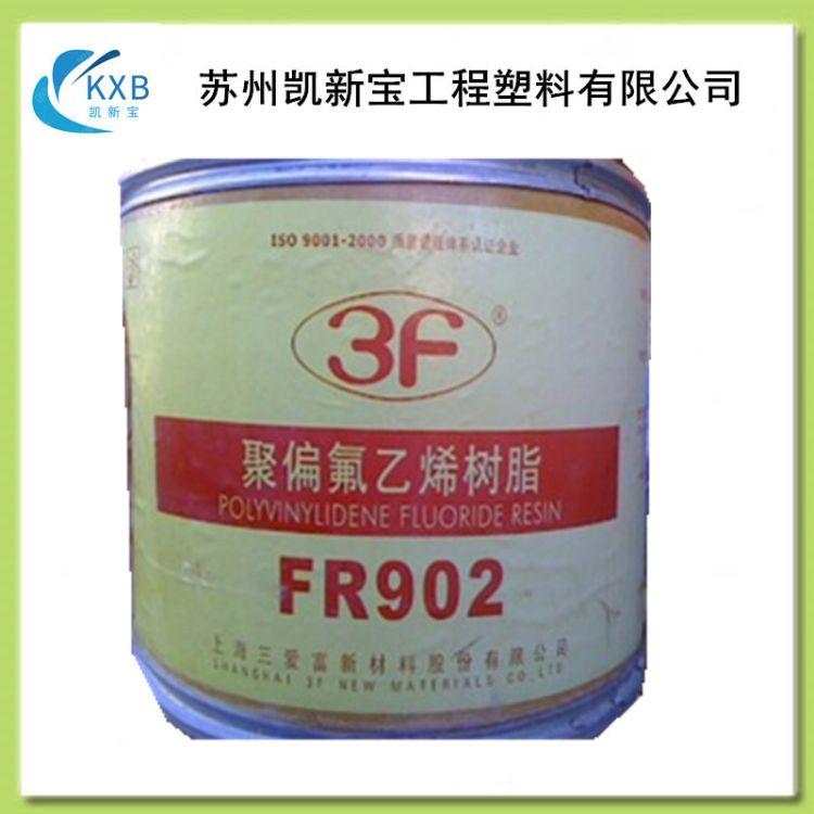 PVDF上海三爱富FR901 注塑级 耐磨 聚偏氟乙烯 塑胶原料